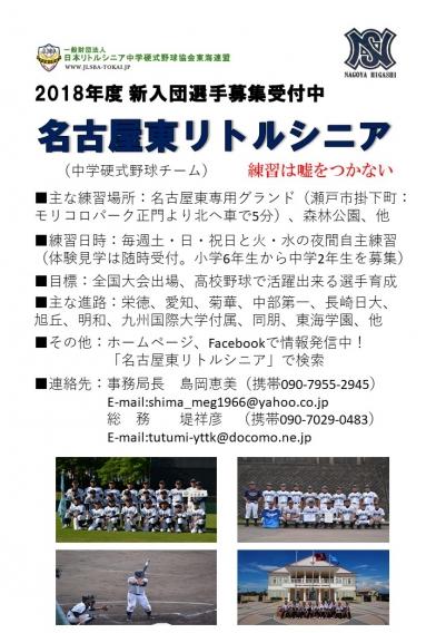 12月17日は硬式野球体験会!